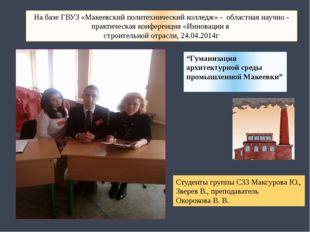 На базе ГВУЗ «Макеевский политехнический колледж» - областная научно - практи