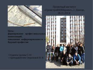 Проектный институт «ПромстройНИИпроект», г. Донецк, 06.11.2013г Цель: формиро