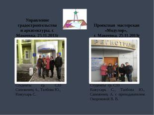 Студенты гр. С33 Сапеженец А., Талбова Ю., Кожухарь С. Управление градостроит