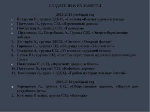 СОЗДАТЕЛИ И ИХ МАКЕТЫ 2012-2013 учебный год Катаргин В., группа ЗДБ31, «Систе