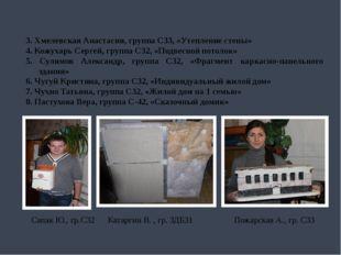 3. Хмелевская Анастасия, группа С33, «Утепление стены» 4. Кожухарь Сергей, гр