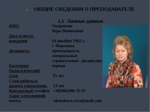 ОБЩИЕ СВЕДЕНИЯ О ПРЕПОДАВАТЕЛЕ 1.1 Личные данные ФИО Окорокова Вера Виниковна