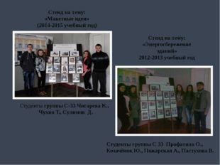 Стенд на тему: «Макетные идеи» (2014-2015 учебный год) Студенты группы С-33 Ч