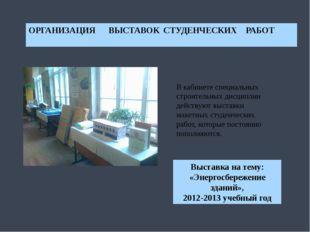 ОРГАНИЗАЦИЯ ВЫСТАВОК СТУДЕНЧЕСКИХ РАБОТ Выставка на тему: «Энергосбережение з