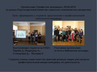 Презентация «Профессия менеджера», 09.04.2015г (в рамках Недели цикловой коми