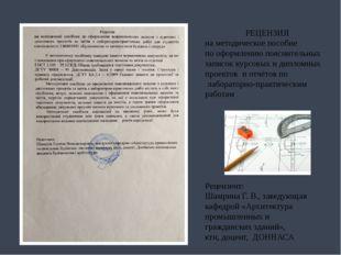 РЕЦЕНЗИЯ на методическое пособие по оформлению пояснительных записок курсовых