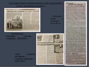 ПУБЛИКАЦИИ В ПЕРИОДИЧЕСКИХ ИЗДАНИЯХ ГАЗЕТА «ВЕЧЕРНЯЯ МАКЕЕВКА» «Праздник книг