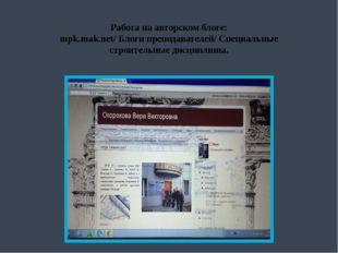 Работа на авторском блоге: mpk.mak.net/ Блоги преподавателей/ Специальные стр