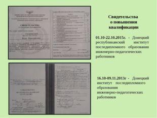 Свидетельства о повышении квалификации 01.10-22.10.2015г. - Донецкий республ