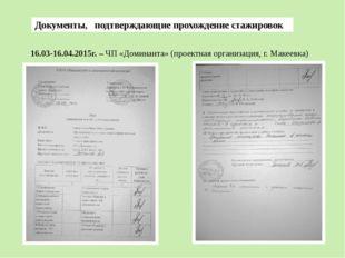 Документы, подтверждающие прохождение стажировок 16.03-16.04.2015г. – ЧП «Дом