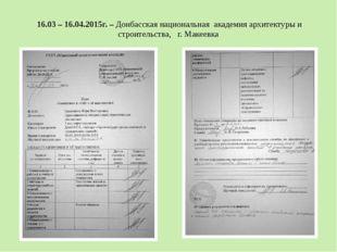 16.03 – 16.04.2015г. – Донбасская национальная академия архитектуры и строите