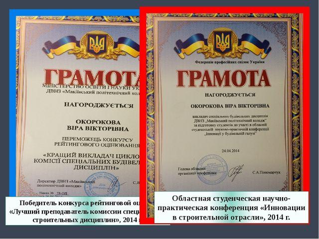 Победитель конкурса рейтинговой оценки «Лучший преподаватель комиссии специал...