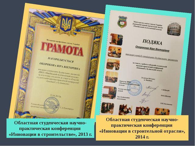 Областная студенческая научно-практическая конференция «Инновации в строитель...