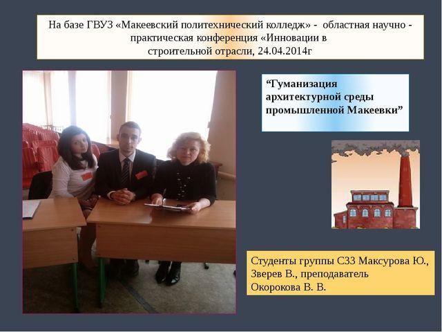 На базе ГВУЗ «Макеевский политехнический колледж» - областная научно - практи...
