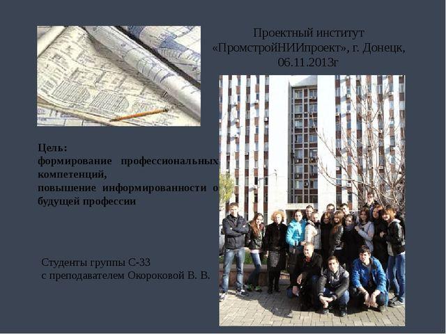 Проектный институт «ПромстройНИИпроект», г. Донецк, 06.11.2013г Цель: формиро...