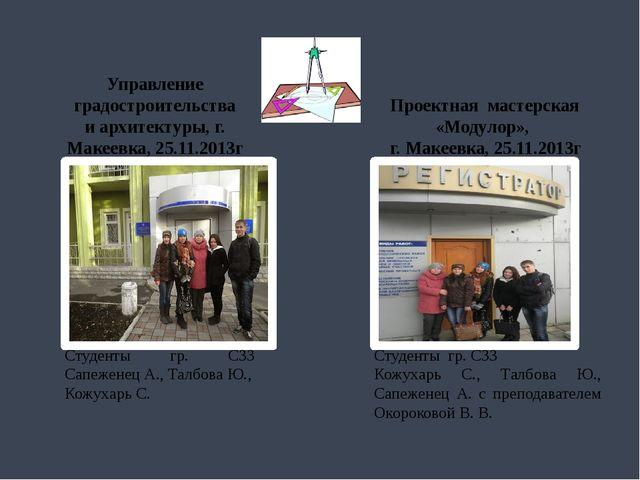 Студенты гр. С33 Сапеженец А., Талбова Ю., Кожухарь С. Управление градостроит...