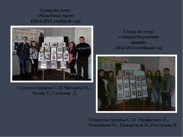 Стенд на тему: «Макетные идеи» (2014-2015 учебный год) Студенты группы С-33 Ч...