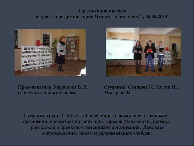 Презентация проекта «Проектные организации. Что мы знаем о них?», 02.04.2014г...