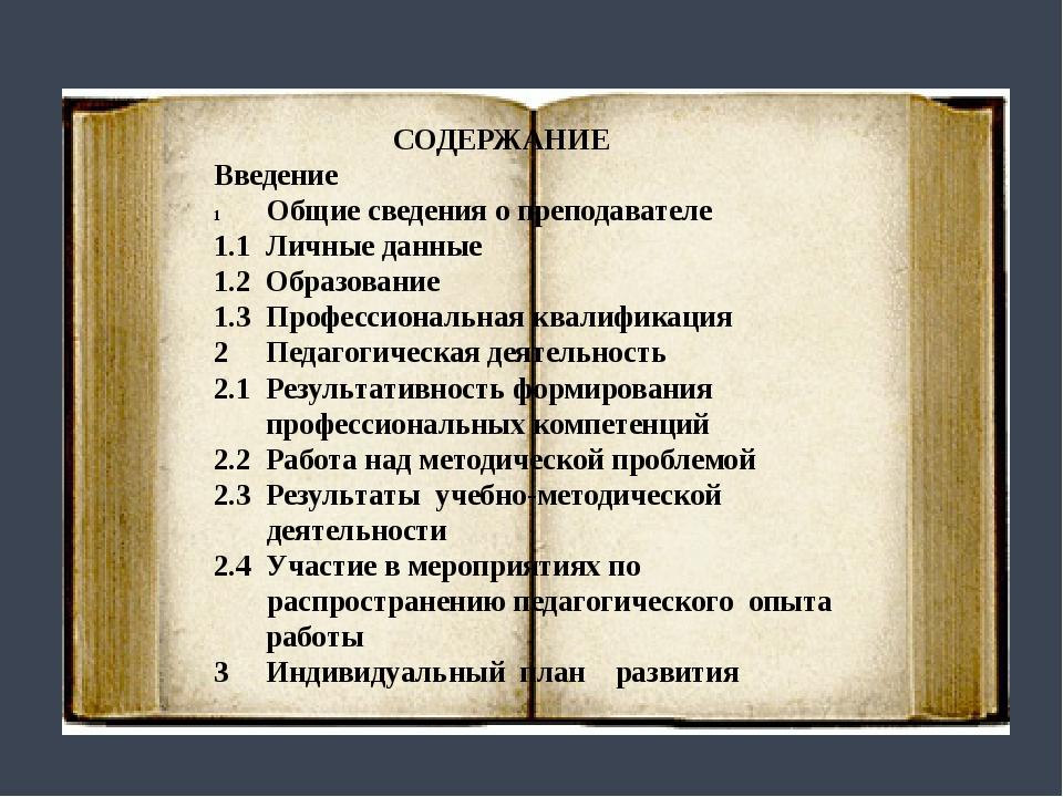 СОДЕРЖАНИЕ Введение Общие сведения о преподавателе 1.1 Личные данные 1.2 Обр...