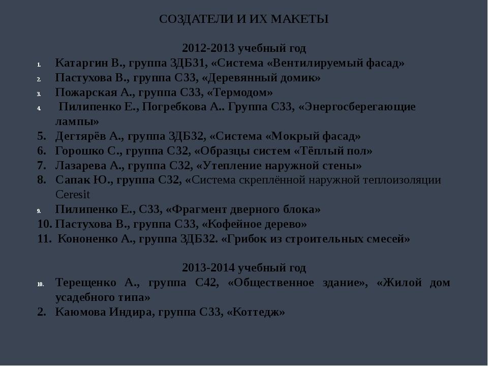 СОЗДАТЕЛИ И ИХ МАКЕТЫ 2012-2013 учебный год Катаргин В., группа ЗДБ31, «Систе...