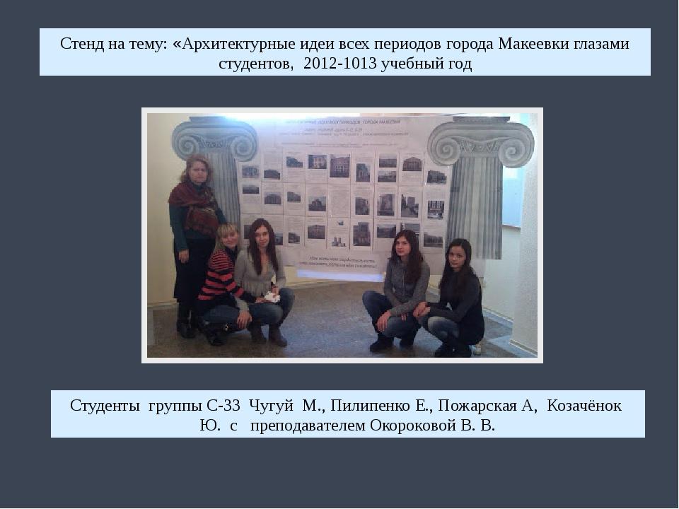 Студенты группы С-33 Чугуй М., Пилипенко Е., Пожарская А, Козачёнок Ю. с преп...