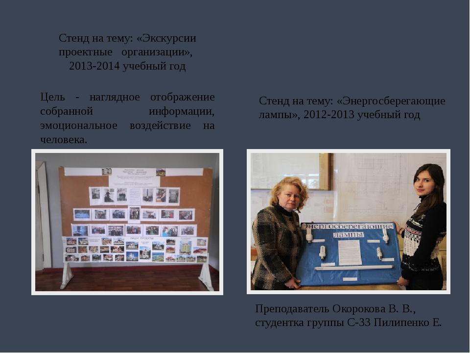 Стенд на тему: «Экскурсии проектные организации», 2013-2014 учебный год Цель...