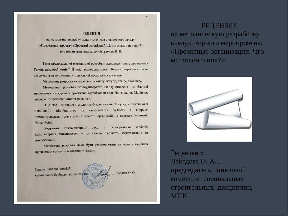 Рецензент: Лебедева О. А.., председатель цикловой комиссии специальных строит...