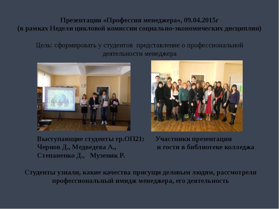 Презентация «Профессия менеджера», 09.04.2015г (в рамках Недели цикловой коми...