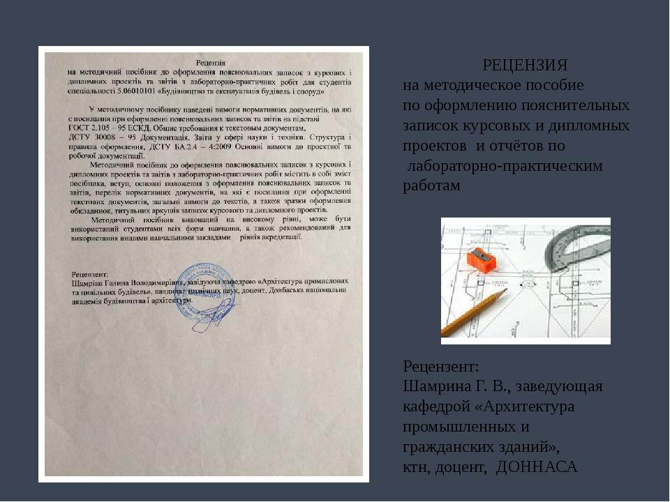 РЕЦЕНЗИЯ на методическое пособие по оформлению пояснительных записок курсовых...