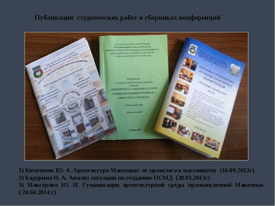 Публикации студенческих работ в сборниках конференций 1) Козачонок Ю. А. Архи...