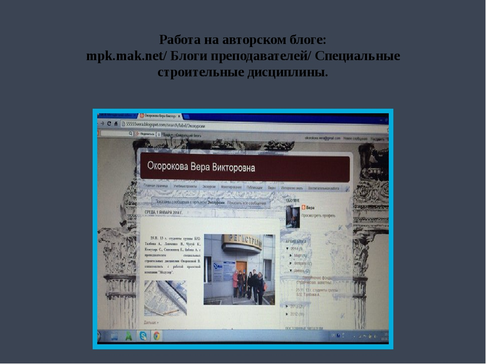 Работа на авторском блоге: mpk.mak.net/ Блоги преподавателей/ Специальные стр...