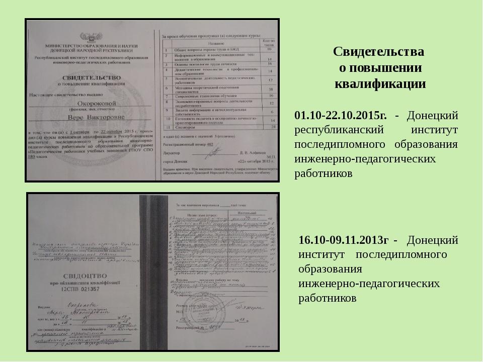 Свидетельства о повышении квалификации 01.10-22.10.2015г. - Донецкий республ...