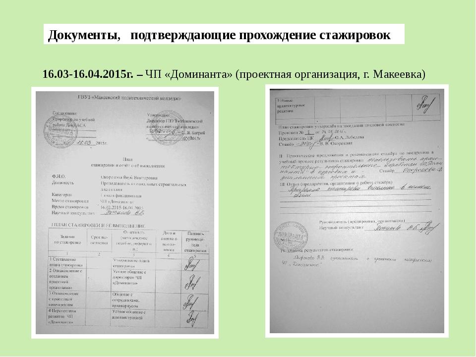 Документы, подтверждающие прохождение стажировок 16.03-16.04.2015г. – ЧП «Дом...