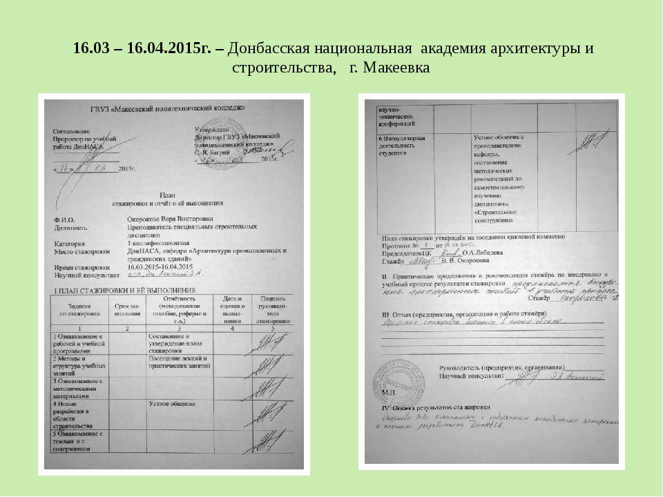 16.03 – 16.04.2015г. – Донбасская национальная академия архитектуры и строите...