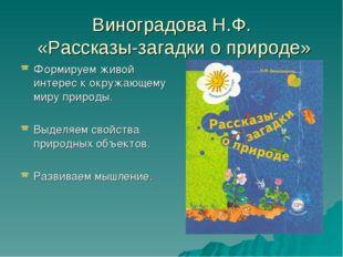 Виноградова Н.Ф. «Рассказы-загадки о природе» Формируем живой интерес к окруж