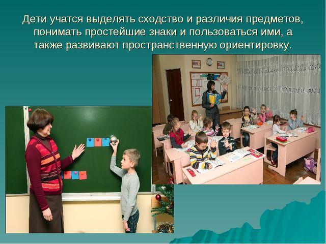 Дети учатся выделять сходство и различия предметов, понимать простейшие знаки...