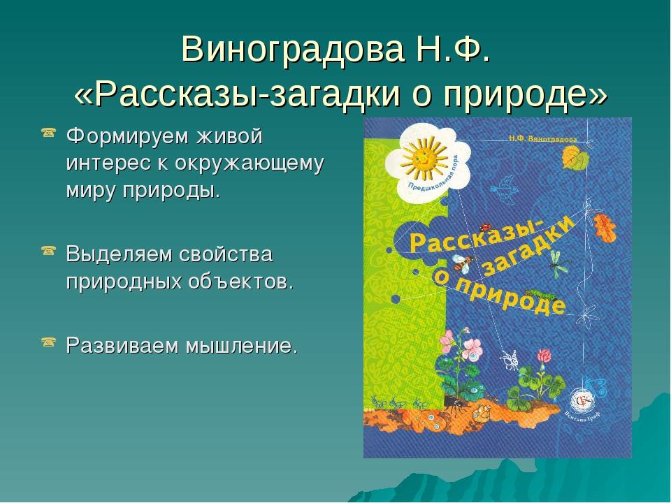 Виноградова Н.Ф. «Рассказы-загадки о природе» Формируем живой интерес к окруж...