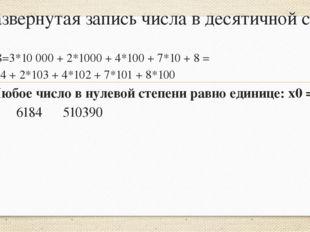 Развернутая запись числа в десятичной с.с. 32 478=3*10 000 + 2*1000 + 4*100 +