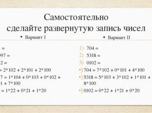 Самостоятельно сделайте развернутую запись чисел Вариант I 221 = 10097 = 1012