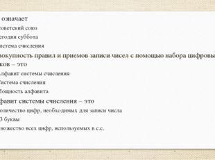 с.с. означает советский союз сегодня суббота система счисления Совокупность п