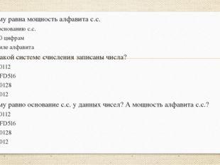 Чему равна мощность алфавита с.с. основанию с.с. 10 цифрам силе алфавита В ка