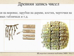 Древняя запись чисел Узелки на веревке, зарубки на дереве, костях, черточки н