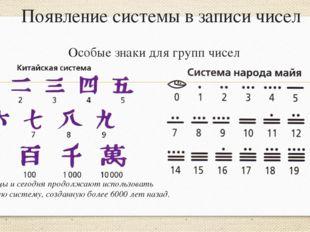 Появление системы в записи чисел Особые знаки для групп чисел Китайцы исегод