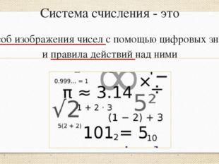 Система счисления - это способ изображения чисел с помощью цифровых знаков и