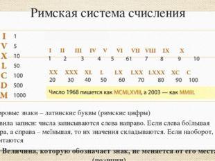 Римская система счисления Цифровые знаки – латинские буквы (римские цифры) Пр