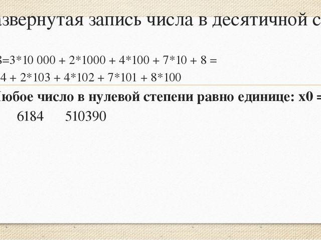Развернутая запись числа в десятичной с.с. 32 478=3*10 000 + 2*1000 + 4*100 +...