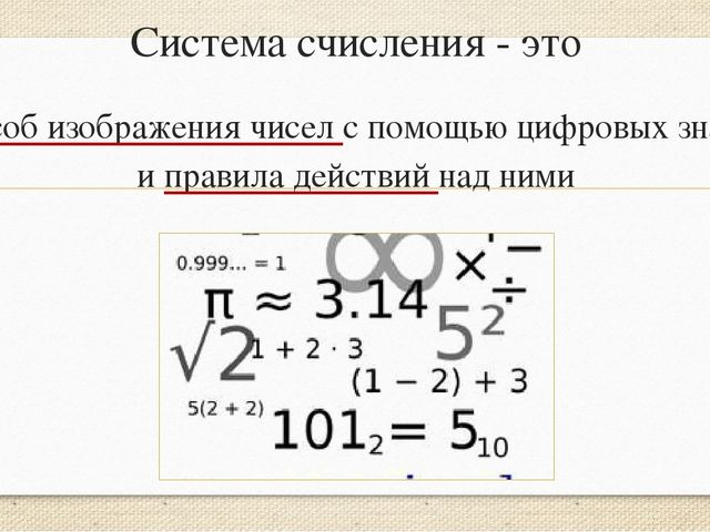 Система счисления - это способ изображения чисел с помощью цифровых знаков и...