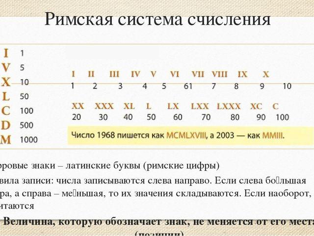 Римская система счисления Цифровые знаки – латинские буквы (римские цифры) Пр...