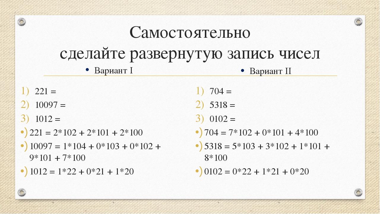 Самостоятельно сделайте развернутую запись чисел Вариант I 221 = 10097 = 1012...