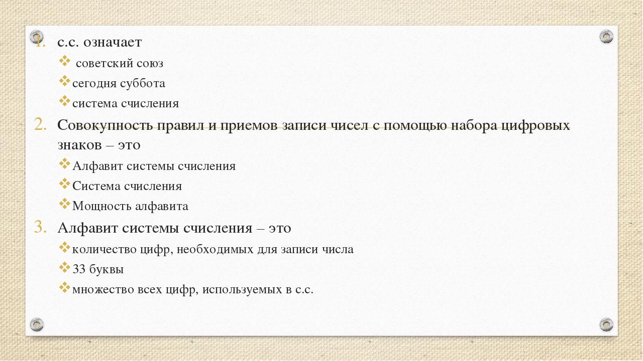 с.с. означает советский союз сегодня суббота система счисления Совокупность п...